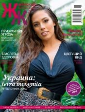 """""""Женский"""" Журнал для тех, кто хочет жить счастливо» №7-8 07/2019"""