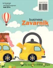Діловий журнал «BUSINESS ZAVARNIK CONVERGENT MEDIA №5 05/2016