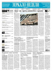Зеркало недели. Украина №47 12/2017