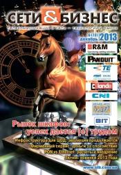 Сети и бизнес №6 12/2013