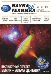 Наука и техника №11 11/2017