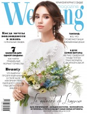 Wedding magazine №4 12/2015