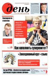 День. На русском языке №131 07/2020