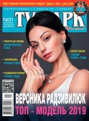 TV-Парк №1 01/2020