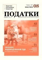 Податки. Практика, роз'яснення, коментарі №8 08/2017