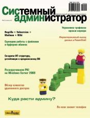 Системный администратор №6 06/2010