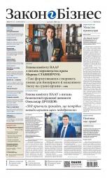 Закон і Бізнес (українською мовою) №15 04/2021