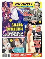 Экспресс-газета №50 12/2016