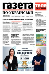 Газета по-українськи №18 05/2020