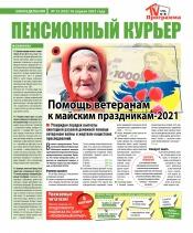 Пенсионный курьер  №15 04/2021