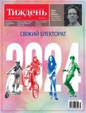 Український Тиждень №10 03/2020