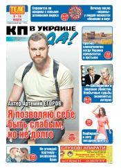 Комсомольская правда (четверг) №9 03/2021