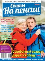 Сваты на пенсии №3 03/2015