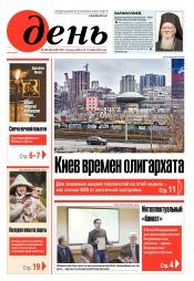 День. На русском языке. (пятница) №208-209 11/2018