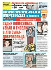 Комсомольская правда №218 10/2014
