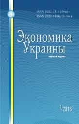 Экономика Украины №1 01/2018