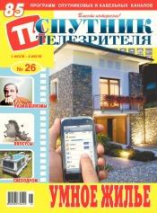 Спутник телезрителя №26 06/2018