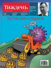 Український Тиждень №13 03/2020