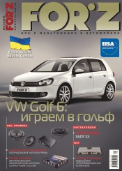 FORZ №4-5 04/2014