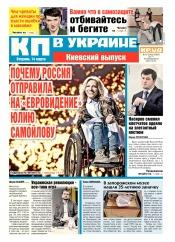 Комсомольская правда №45 03/2017