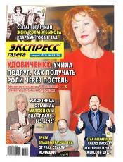 Экспресс-газета №5 02/2021