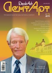 ДентАрт (Українською мовою) №4 12/2013