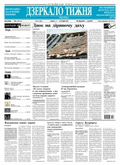 Дзеркало тижня. Україна №46 12/2017