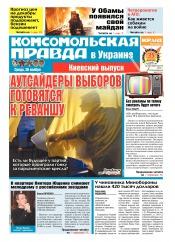 Комсомольская правда №264 11/2014