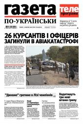 Газета по-українськи №40 10/2020