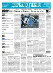 Дзеркало тижня. Україна №20 05/2018