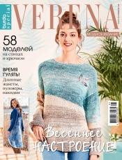 Verena Спецвыпуск №1 04/2020