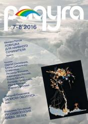 Радуга №7-8 08/2016