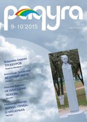 Радуга №9-10 10/2015