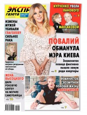 Экспресс-газета №7 02/2021