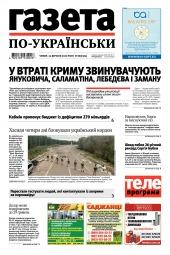 Газета по-українськи №39 09/2020
