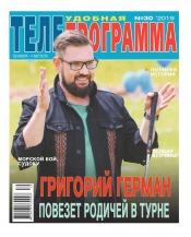 ТЕЛЕпрограмма №30 07/2019