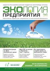 Экология предприятия №6 06/2014