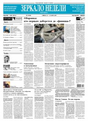 Зеркало недели. Украина №10 03/2019