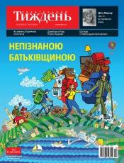 Український Тиждень №29 07/2016