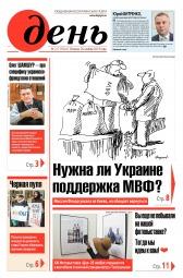 День. На русском языке №217 11/2019