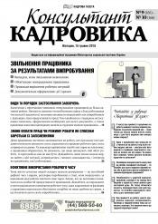 Консультант Кадровика №9-10 11/2018