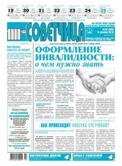 Советчица.Интересная газета полезных советов №50 12/2016