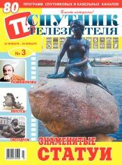 Спутник телезрителя №3 01/2020