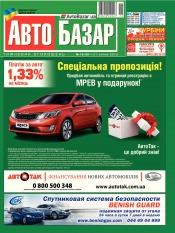 Автобазар №18-20 07/2015