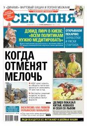 Сегодня. Киевский выпуск №213 11/2017