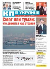 Комсомольская правда №161 10/2019