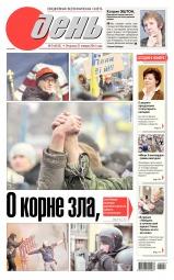 День. На русском языке №9 01/2014