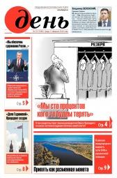 День. На русском языке №25 02/2020