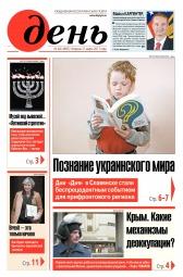 День. На русском языке №48 03/2017