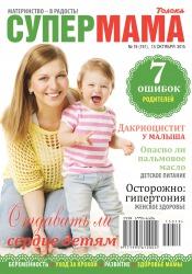 Супер мама №19 10/2015